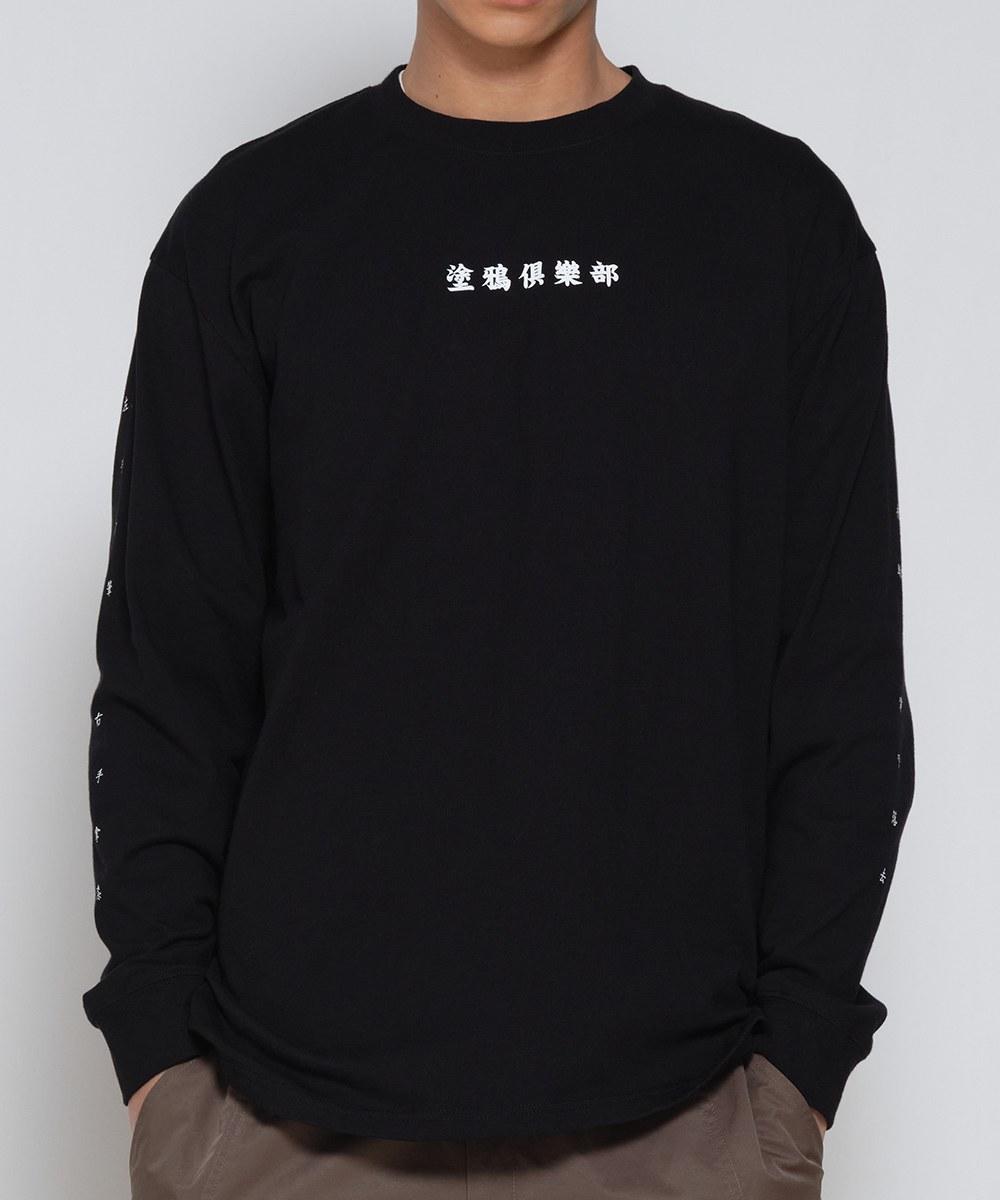 CRV0043 塗鴉俱樂部 x plain-me 長袖LOGO TEE